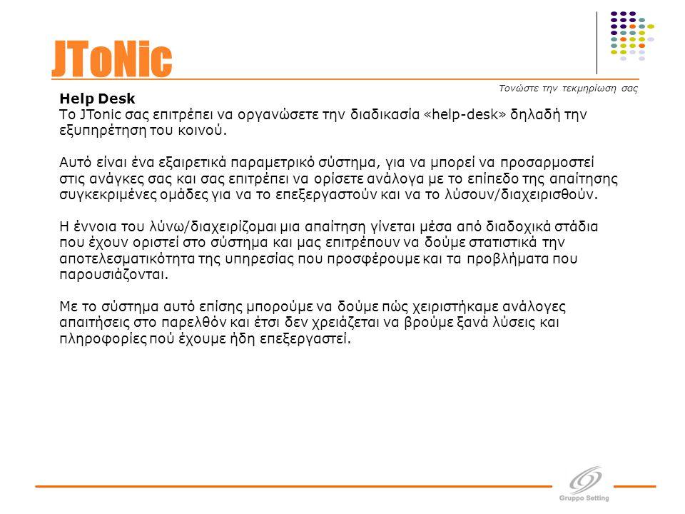Help Desk Το JTonic σας επιτρέπει να οργανώσετε την διαδικασία «help-desk» δηλαδή την εξυπηρέτηση του κοινού.