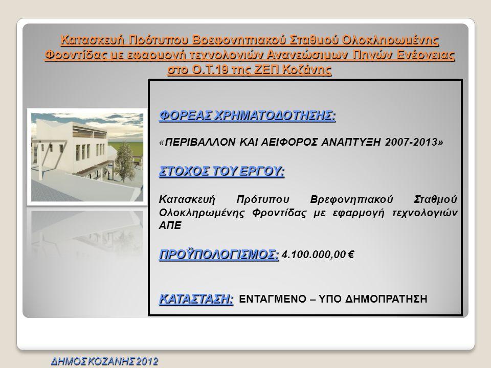 Κατασκευή Πρότυπου Βρεφονηπιακού Σταθμού Ολοκληρωμένης Φροντίδας με εφαρμογή τεχνολογιών Ανανεώσιμων Πηγών Ενέργειας στο Ο.Τ.19 της ΖΕΠ Κοζάνης ΦΟΡΕΑΣ