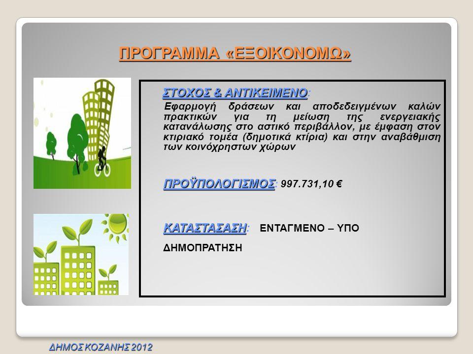 ΠΡΟΓΡΑΜΜΑ «ΕΞΟΙΚΟΝΟΜΩ» ΣΤΟΧΟΣ & ΑΝΤΙΚΕΙΜΕΝΟ ΣΤΟΧΟΣ & ΑΝΤΙΚΕΙΜΕΝΟ: Εφαρμογή δράσεων και αποδεδειγμένων καλών πρακτικών για τη μείωση της ενεργειακής κα
