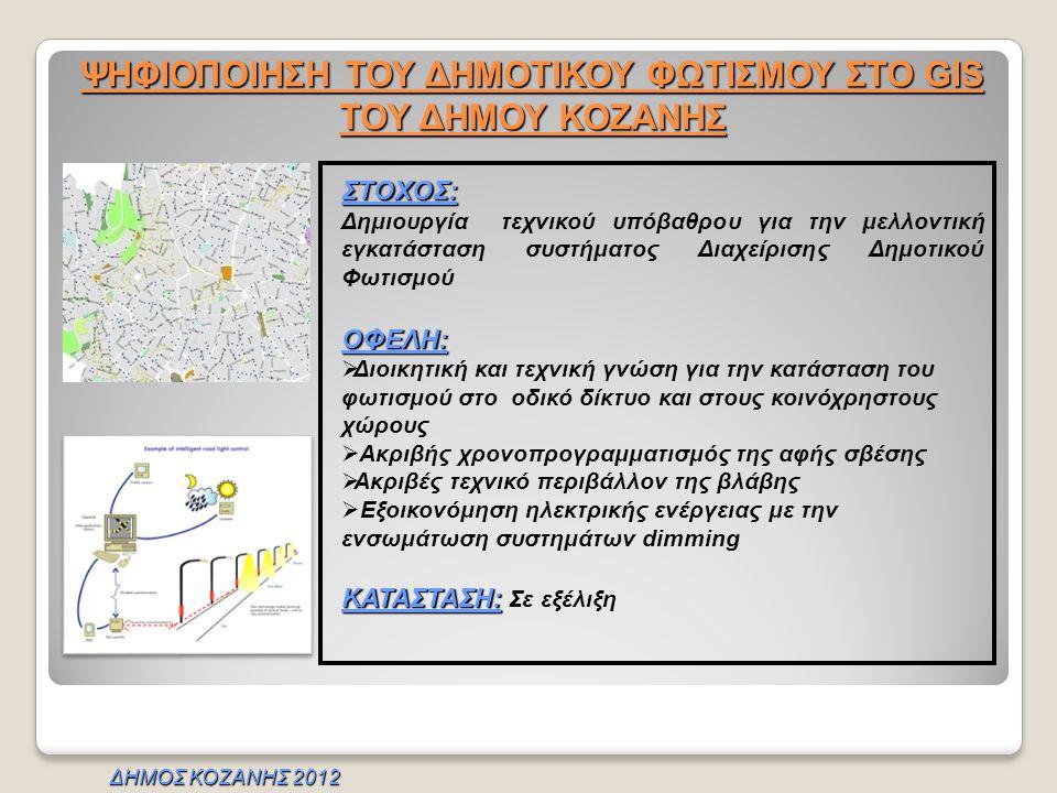 ΣΤΟΧΟΣ: Δημιουργία τεχνικού υπόβαθρου για την μελλοντική εγκατάσταση συστήματος Διαχείρισης Δημοτικού Φωτισμού ΟΦΕΛΗ:  Διοικητική και τεχνική γνώση γ