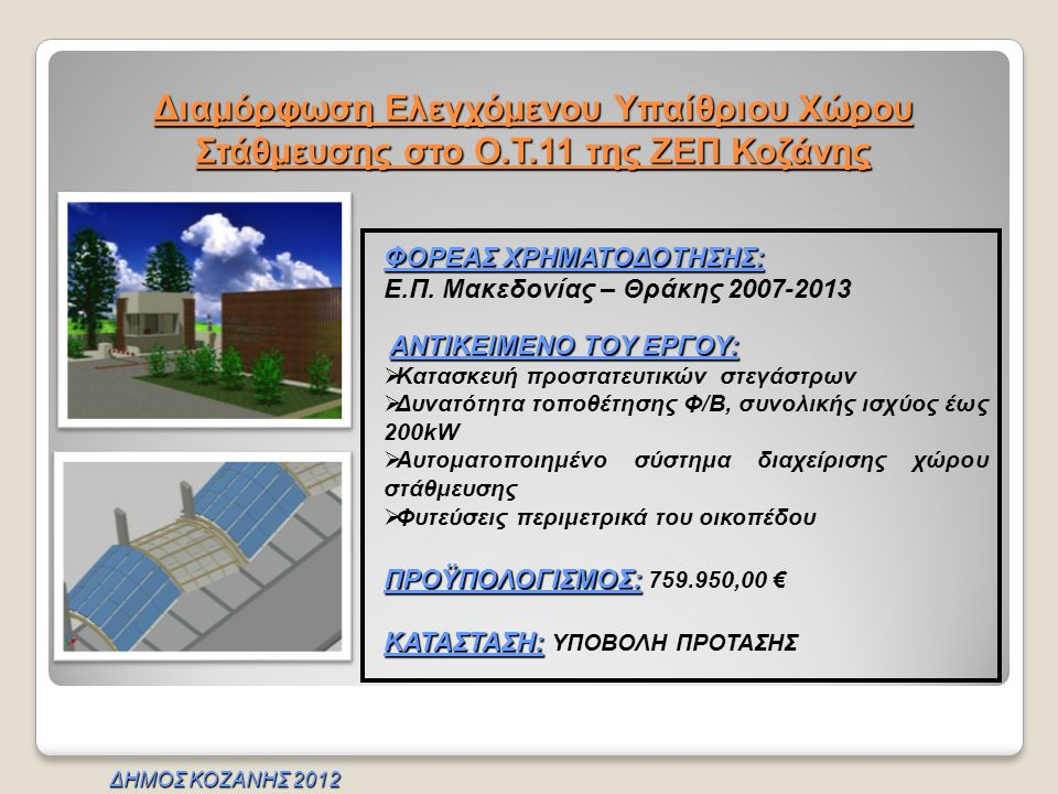 Διαμόρφωση Ελεγχόμενου Υπαίθριου Χώρου Στάθμευσης στο Ο.Τ.11 της ΖΕΠ Κοζάνης ΦΟΡΕΑΣ ΧΡΗΜΑΤΟΔΟΤΗΣΗΣ: Ε.Π. Μακεδονίας – Θράκης 2007-2013 ΑΝΤΙΚΕΙΜΕΝΟ ΤΟΥ