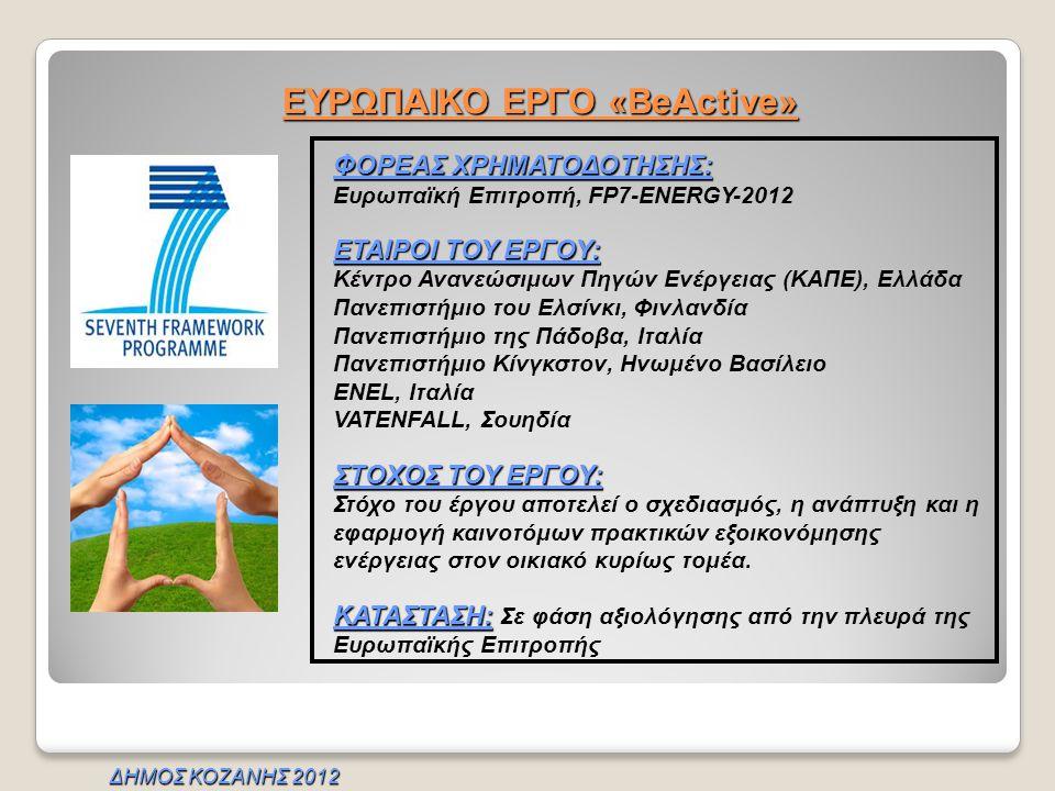 ΕΥΡΩΠΑΙΚΟ ΕΡΓΟ «BeActive» ΦΟΡΕΑΣ ΧΡΗΜΑΤΟΔΟΤΗΣΗΣ: Ευρωπαϊκή Επιτροπή, FP7-ENERGY-2012 ΕΤΑΙΡΟΙ ΤΟΥ ΕΡΓΟΥ: Κέντρο Ανανεώσιμων Πηγών Ενέργειας (ΚΑΠΕ), Ελλ