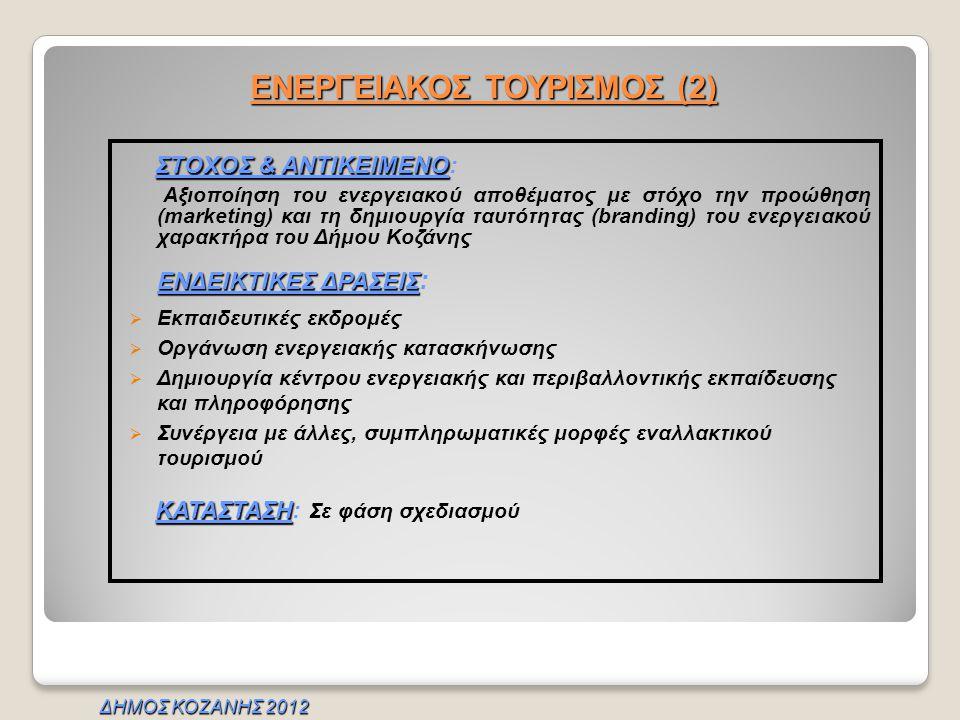 ΕΝΕΡΓΕΙΑΚΟΣ ΤΟΥΡΙΣΜΟΣ (2) ΣΤΟΧΟΣ & ΑΝΤΙΚΕΙΜΕΝΟ ΣΤΟΧΟΣ & ΑΝΤΙΚΕΙΜΕΝΟ: Αξιοποίηση του ενεργειακού αποθέματος με στόχο την προώθηση (marketing) και τη δη