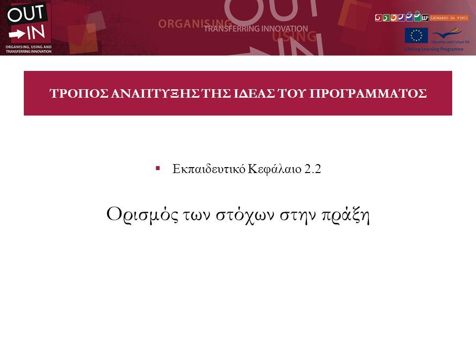 ΤΡΟΠΟΣ ΑΝΑΠΤΥΞΗΣ ΤΗΣ ΙΔΕΑΣ ΤΟΥ ΠΡΟΓΡΑΜΜΑΤΟΣ  Εκπαιδευτικό Κεφάλαιο 2.2 Ορισμός των στόχων στην πράξη
