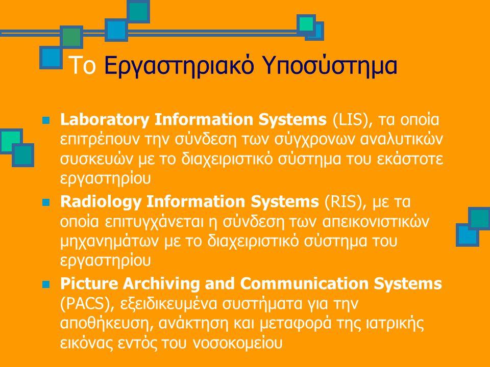 Το Εργαστηριακό Υποσύστημα  Laboratory Information Systems (LIS), τα οποία επιτρέπουν την σύνδεση των σύγχρονων αναλυτικών συσκευών με το διαχειριστι