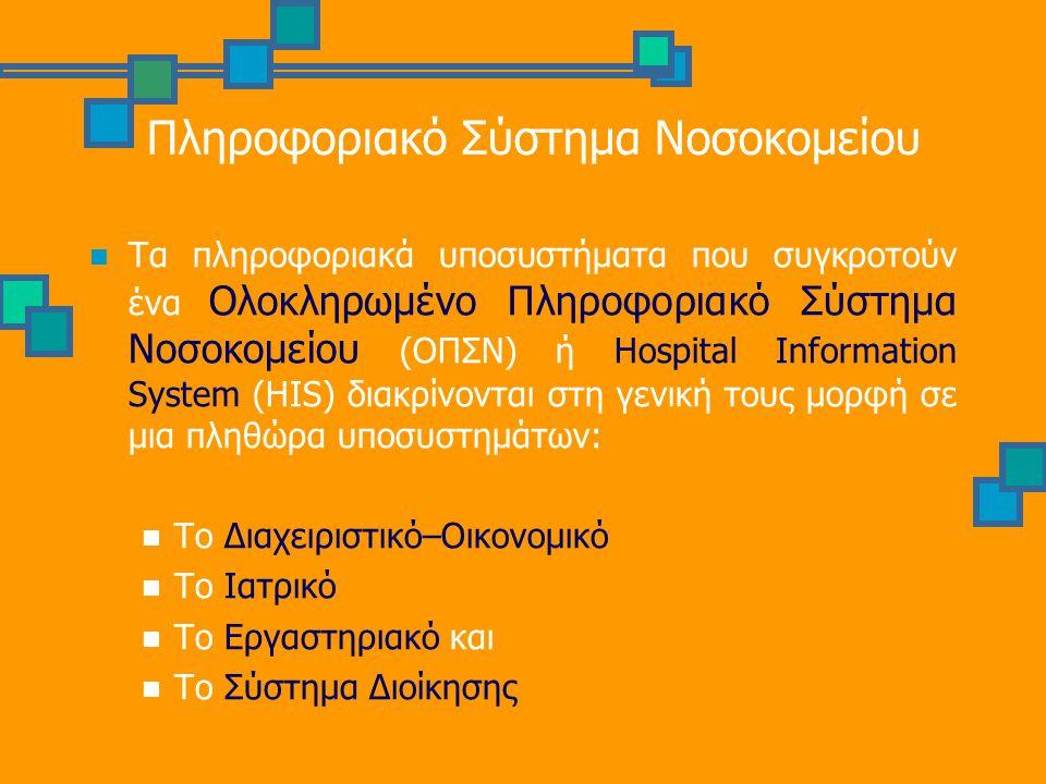 Πληροφοριακό Σύστημα Νοσοκομείου  Τα πληροφοριακά υποσυστήματα που συγκροτούν ένα Ολοκληρωμένο Πληροφοριακό Σύστημα Νοσοκομείου (ΟΠΣΝ) ή Hospital Inf