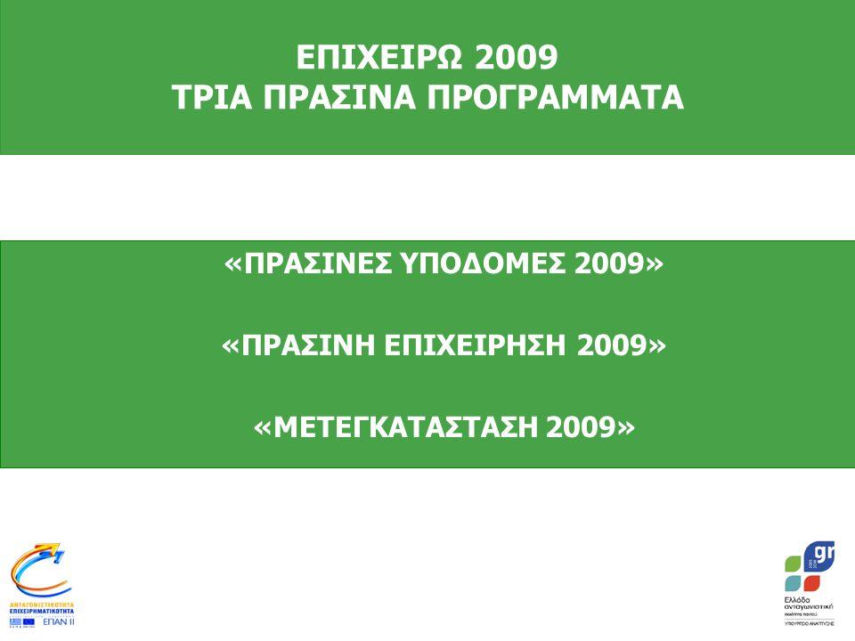 «ΠΡΑΣΙΝΕΣ ΥΠΟΔΟΜΕΣ 2009» «ΠΡΑΣΙΝΗ ΕΠΙΧΕΙΡΗΣΗ 2009» «ΜΕΤΕΓΚΑΤΑΣΤΑΣΗ 2009» ΕΠΙΧΕΙΡΩ 2009 ΤΡΙΑ ΠΡΑΣΙΝΑ ΠΡΟΓΡΑΜΜΑΤΑ