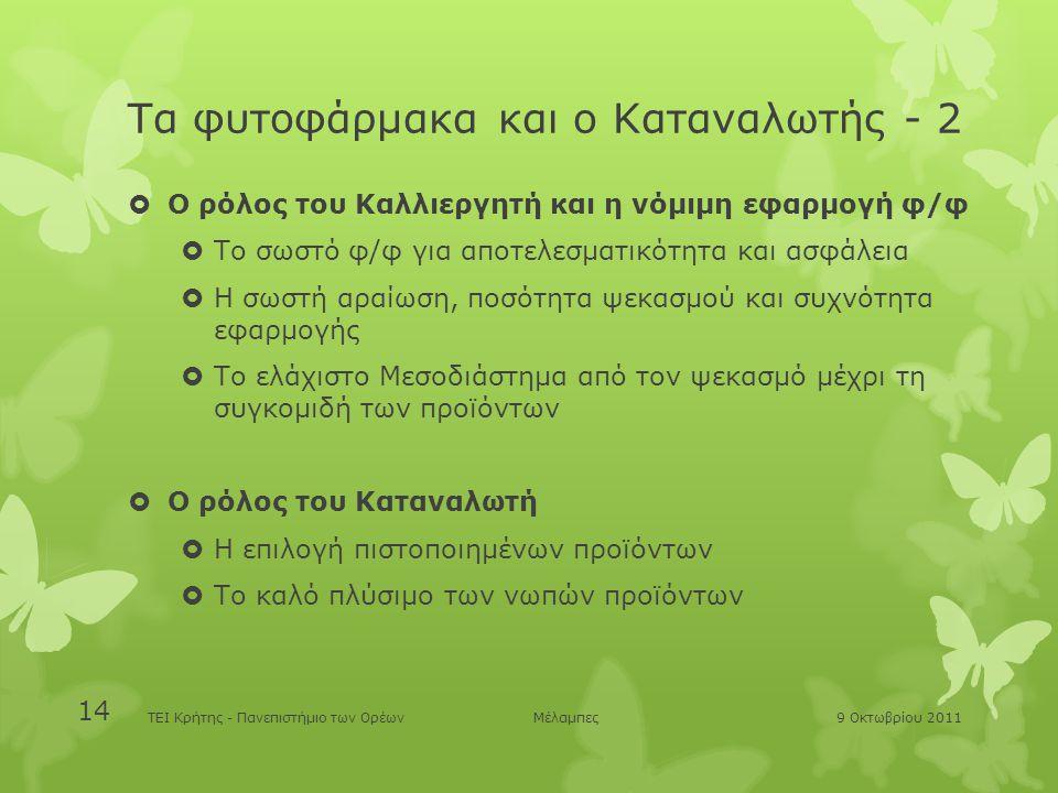 Τα φυτοφάρμακα και ο Καταναλωτής - 2  Ο ρόλος του Καλλιεργητή και η νόμιμη εφαρμογή φ/φ  Το σωστό φ/φ για αποτελεσματικότητα και ασφάλεια  Η σωστή