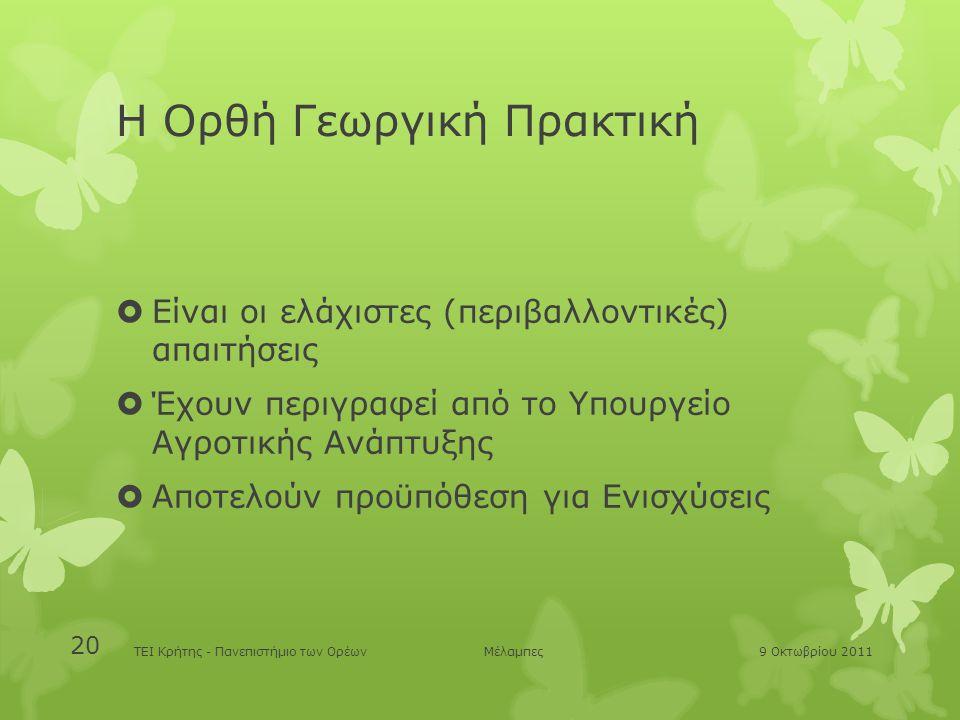 Η Ορθή Γεωργική Πρακτική  Είναι οι ελάχιστες (περιβαλλοντικές) απαιτήσεις  Έχουν περιγραφεί από το Υπουργείο Αγροτικής Ανάπτυξης  Αποτελούν προϋπόθ