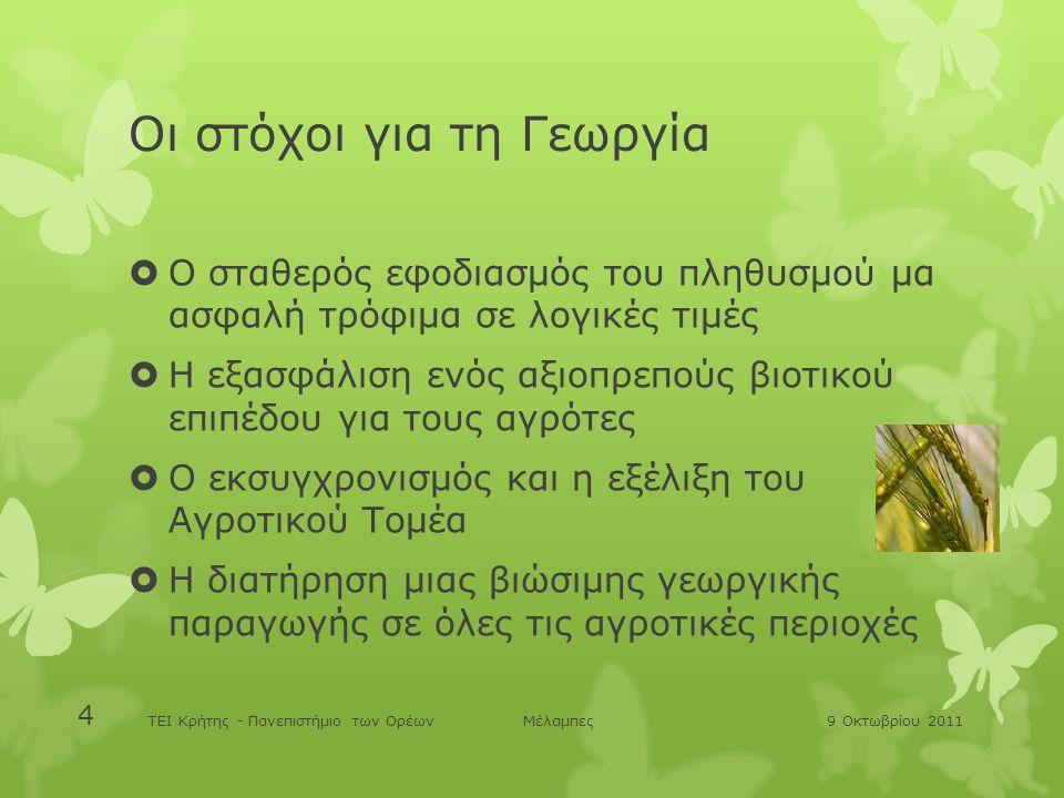 Οι στόχοι για τη Γεωργία  Ο σταθερός εφοδιασμός του πληθυσμού μα ασφαλή τρόφιμα σε λογικές τιμές  Η εξασφάλιση ενός αξιοπρεπούς βιοτικού επιπέδου γι