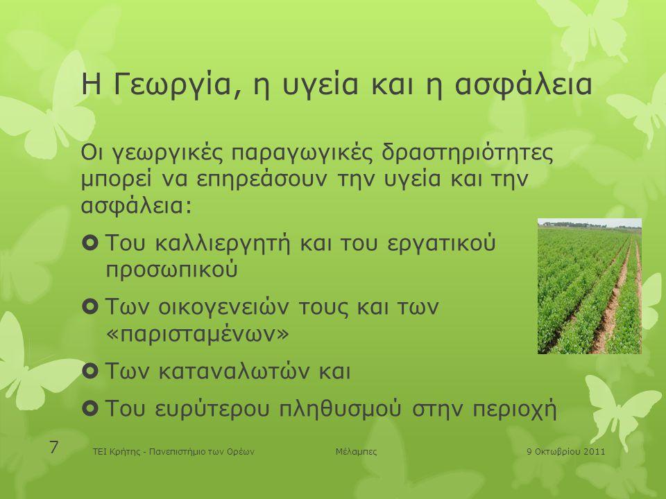 Η Γεωργία, η υγεία και η ασφάλεια Οι γεωργικές παραγωγικές δραστηριότητες μπορεί να επηρεάσουν την υγεία και την ασφάλεια:  Του καλλιεργητή και του ε