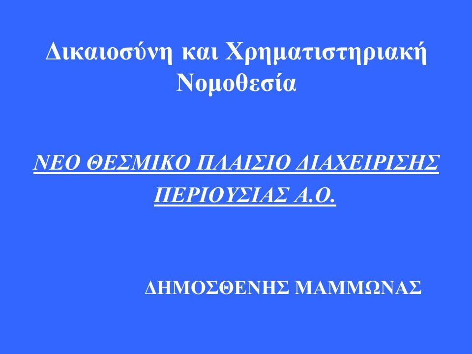 ΣΚΟΠΟΣ – ΘΕΜΕΛΙΩΔΕΙΣ ΑΡΧΕΣ 1.Αναμόρφωση παρωχημένου θεσμικού πλαισίου / συμπλήρωση κενών / εκσυγχρονισμός / θωράκιση Συστήματος.