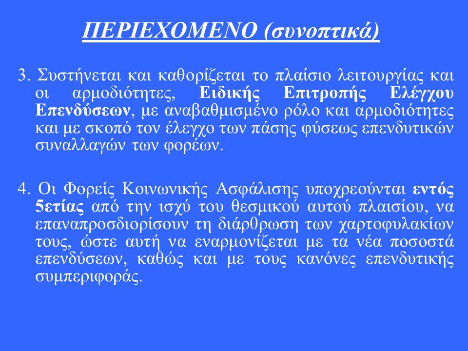 ΠΕΡΙΕΧΟΜΕΝΟ (συνοπτικά) 3.