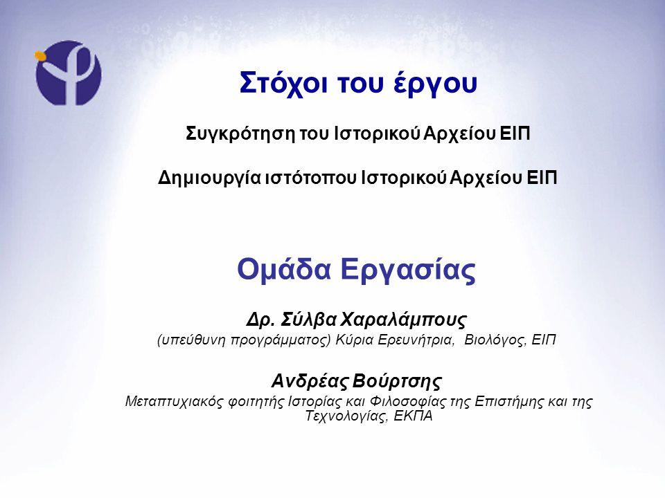 Χρονοδιάγραμμα Α Εξάμηνο Β Εξάμηνο Γ Εξάμηνο Δ Εξάμηνο 06 – 12 / 2009 01 – 06 2010 06 – 12 2010 01 – 06 2011 Επιθεώρηση υλικού και εντοπισμός χώρων φύλαξης Καταγραφή-Ταξινόμηση-Φωτογράφηση-Ψηφιοποίηση-Τεκμηρίωση Χωροθέτηση αρχείου, εκκαθάριση- αποθήκευση- φύλαξη Ιστορική έρευνα: μελέτη άλλων αρχείων για την τεκμηρίωση του υλικού Σχεδιασμός και κατασκευή βάσης δεδομένων - εισαγωγή του ψηφιοποιημένου υλικού στη βάση