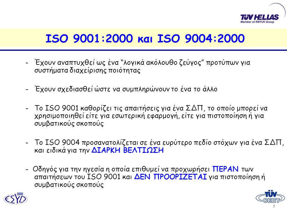 5 ISO 9001:2000 και ISO 9004:2000 -Έχουν αναπτυχθεί ως ένα λογικά ακόλουθο ζεύγος προτύπων για συστήματα διαχείρισης ποιότητας -Έχουν σχεδιασθεί ώστε να συμπληρώνουν το ένα το άλλο -Το ISO 9001 καθορίζει τις απαιτήσεις για ένα ΣΔΠ, το οποίο μπορεί να χρησιμοποιηθεί είτε για εσωτερική εφαρμογή, είτε για πιστοποίηση ή για συμβατικούς σκοπούς -Το ISO 9004 προσανατολίζεται σε ένα ευρύτερο πεδίο στόχων για ένα ΣΔΠ, και ειδικά για την ΔΙΑΡΚΗ ΒΕΛΤΙΩΣΗ - Οδηγός για την ηγεσία η οποία επιθυμεί να προχωρήσει ΠΕΡΑΝ των απαιτήσεων του ISO 9001 και ΔΕΝ ΠΡΟΟΡΙΖΕΤΑΙ για πιστοποίηση ή συμβατικούς σκοπούς