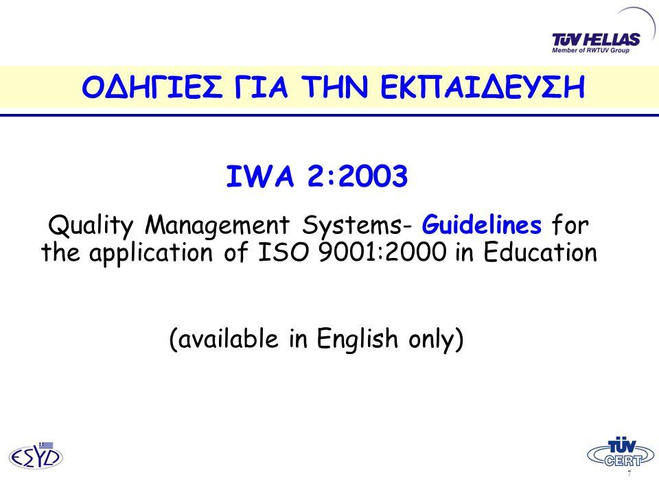 8 IWA 2:2003 Το IWA 2:2003 (International Workshop Agreement) παρέχει Οδηγίες για την εφαρμογή του ISO 9001:2000 σε εκπαιδευτικούς οργανισμούς που παρέχουν εκπαιδευτικά προϊόντα.