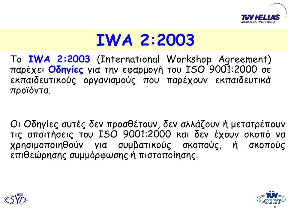 8 IWA 2:2003 Το IWA 2:2003 (International Workshop Agreement) παρέχει Οδηγίες για την εφαρμογή του ISO 9001:2000 σε εκπαιδευτικούς οργανισμούς που παρ