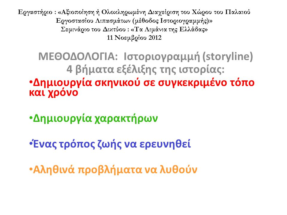 Εργαστήριο : «Αξιοποίηση ή Ολοκληρωμένη Διαχείριση του Χώρου του Παλαιού Εργοστασίου Λιπασμάτων (μέθοδος Ιστοριογραμμής)» Σεμινάριο του Δικτύου : «Τα