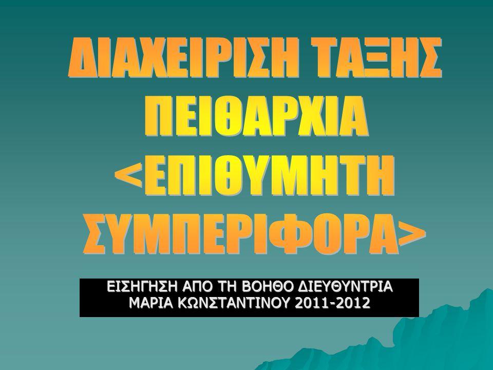 ΕΙΣΗΓΗΣΗ ΑΠΟ ΤΗ ΒΟΗΘΟ ΔΙΕΥΘΥΝΤΡΙΑ ΜΑΡΙΑ ΚΩΝΣΤΑΝΤΙΝΟΥ 2011-2012