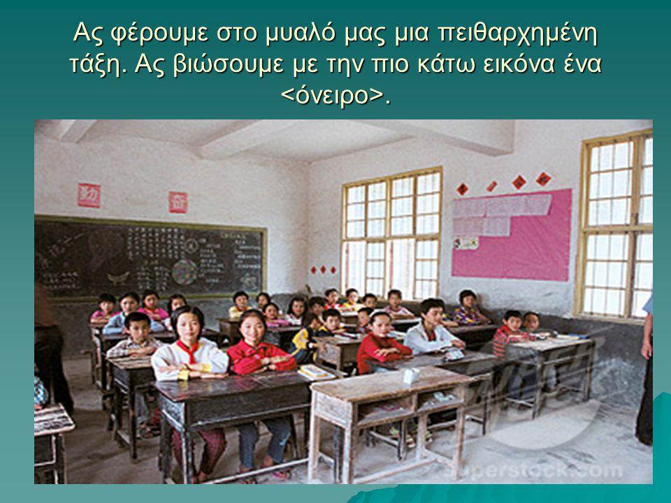 Τι είναι αυτό το όνειρο;  Eίναι το όνειρο κάθε εκπαιδευτικού.