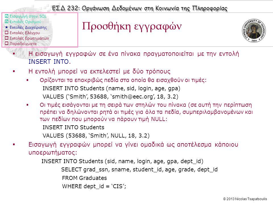 ΕΣΔ 232: Οργάνωση Δεδομένων στη Κοινωνία της Πληροφορίας © 2013 Nicolas Tsapatsoulis  Η εισαγωγή εγγραφών σε ένα πίνακα πραγματοποιείται με την εντολή INSERT INTO.