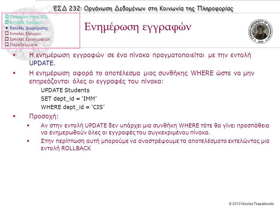 ΕΣΔ 232: Οργάνωση Δεδομένων στη Κοινωνία της Πληροφορίας © 2013 Nicolas Tsapatsoulis  Η ενημέρωση εγγραφών σε ένα πίνακα πραγματοποιείται με την εντολή UPDATE.