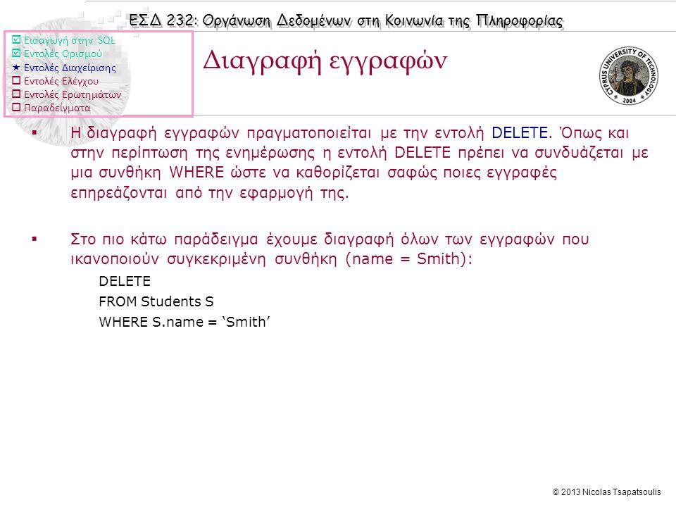 ΕΣΔ 232: Οργάνωση Δεδομένων στη Κοινωνία της Πληροφορίας © 2013 Nicolas Tsapatsoulis  Η διαγραφή εγγραφών πραγματοποιείται με την εντολή DELETE.