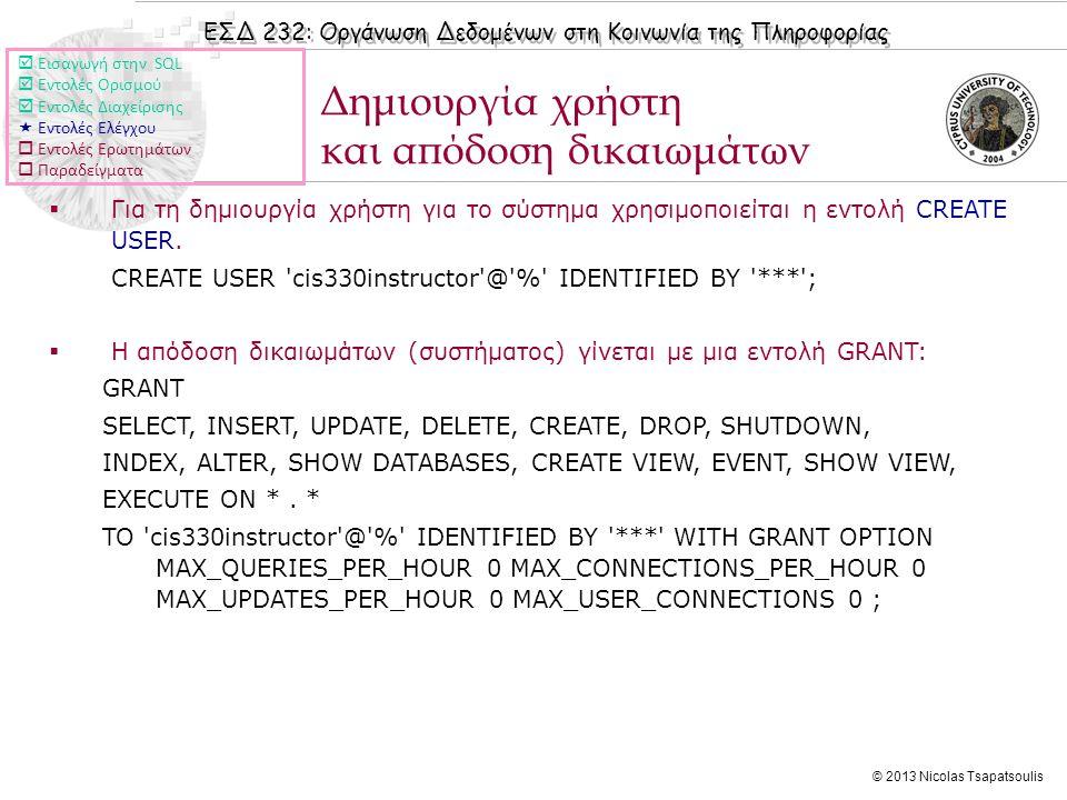 ΕΣΔ 232: Οργάνωση Δεδομένων στη Κοινωνία της Πληροφορίας © 2013 Nicolas Tsapatsoulis  Για τη δημιουργία χρήστη για το σύστημα χρησιμοποιείται η εντολή CREATE USER.