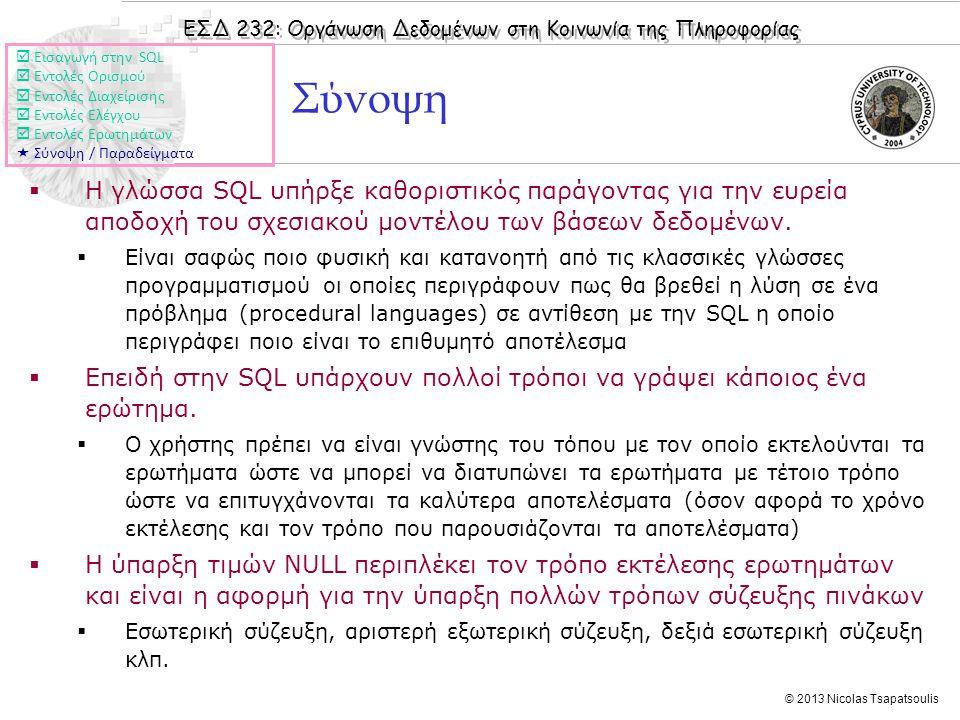 ΕΣΔ 232: Οργάνωση Δεδομένων στη Κοινωνία της Πληροφορίας © 2013 Nicolas Tsapatsoulis Σύνοψη  Η γλώσσα SQL υπήρξε καθοριστικός παράγοντας για την ευρε