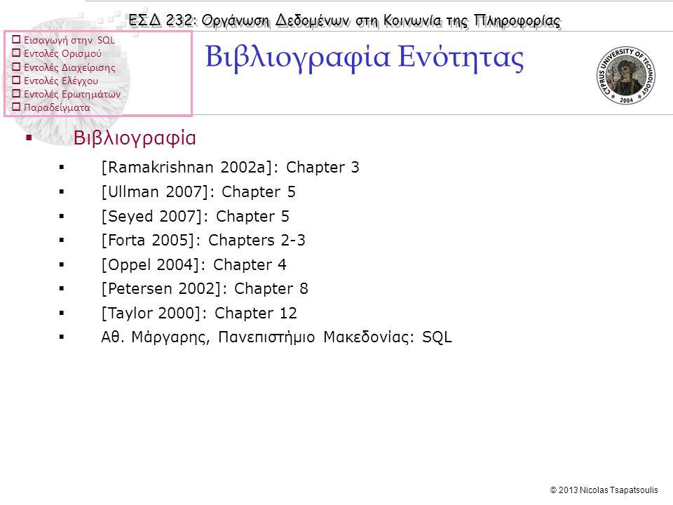 ΕΣΔ 232: Οργάνωση Δεδομένων στη Κοινωνία της Πληροφορίας © 2013 Nicolas Tsapatsoulis  Βιβλιογραφία  [Ramakrishnan 2002a]: Chapter 3  [Ullman 2007]: Chapter 5  [Seyed 2007]: Chapter 5  [Forta 2005]: Chapters 2-3  [Oppel 2004]: Chapter 4  [Petersen 2002]: Chapter 8  [Taylor 2000]: Chapter 12  Αθ.