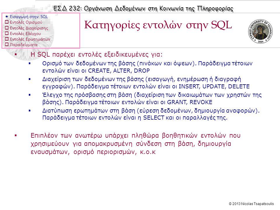 ΕΣΔ 232: Οργάνωση Δεδομένων στη Κοινωνία της Πληροφορίας © 2013 Nicolas Tsapatsoulis  Η SQL παρέχει εντολές εξειδικευμένες για:  Ορισμό των δεδομένων της βάσης (πινάκων και όψεων).