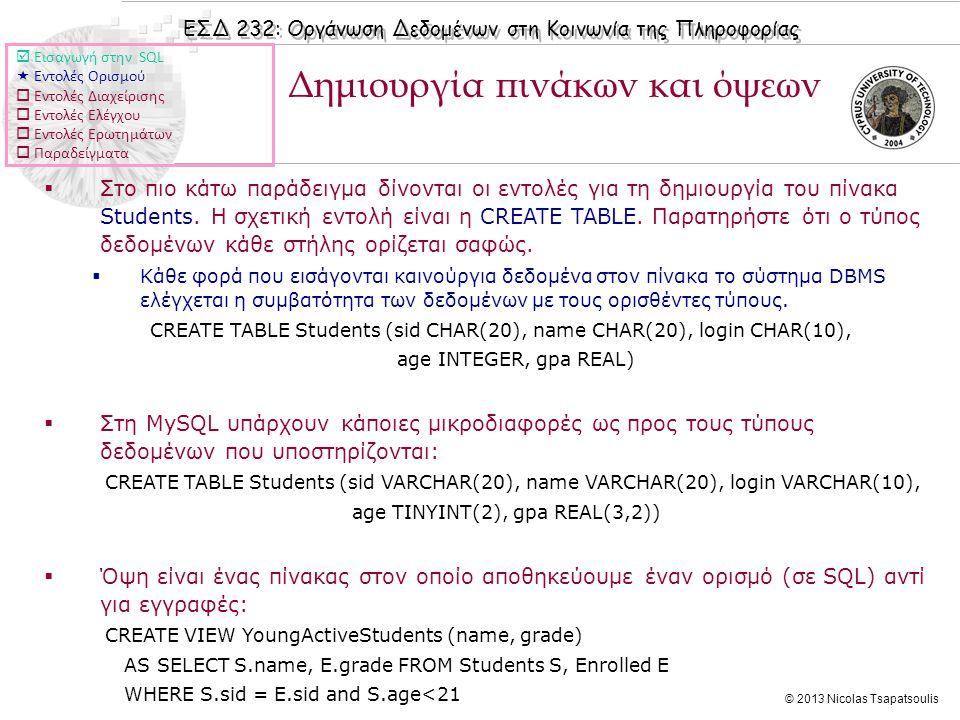 ΕΣΔ 232: Οργάνωση Δεδομένων στη Κοινωνία της Πληροφορίας © 2013 Nicolas Tsapatsoulis  Στο πιο κάτω παράδειγμα δίνονται οι εντολές για τη δημιουργία του πίνακα Students.