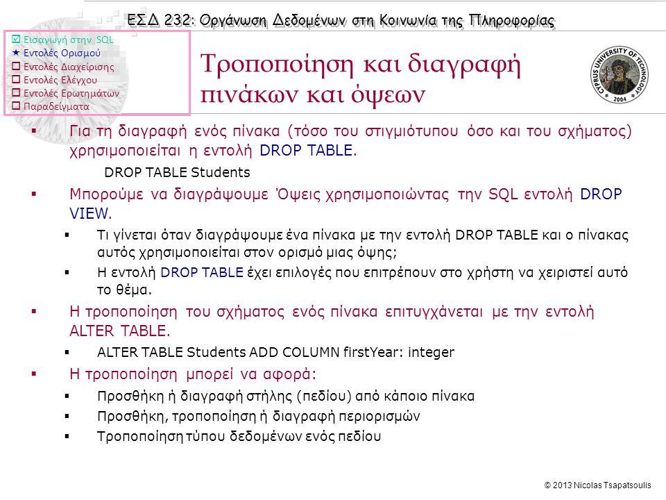 ΕΣΔ 232: Οργάνωση Δεδομένων στη Κοινωνία της Πληροφορίας © 2013 Nicolas Tsapatsoulis  Για τη διαγραφή ενός πίνακα (τόσο του στιγμιότυπου όσο και του σχήματος) χρησιμοποιείται η εντολή DROP TABLE.