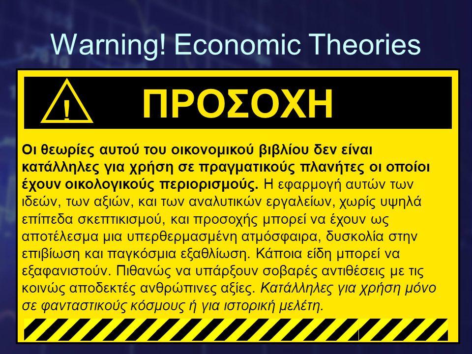 Warning! Economic Theories Οι θεωρίες αυτού του οικονομικού βιβλίου δεν είναι κατάλληλες για χρήση σε πραγματικούς πλανήτες οι οποίοι έχουν οικολογικο