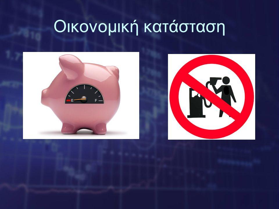 Οικονομική κατάσταση