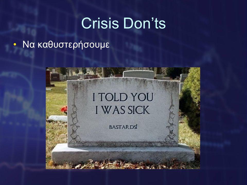 Crisis Don'ts •Να καθυστερήσουμε
