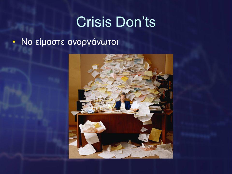 Crisis Don'ts •Να είμαστε ανοργάνωτοι