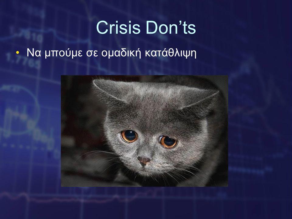 Crisis Don'ts •Να μπούμε σε ομαδική κατάθλιψη