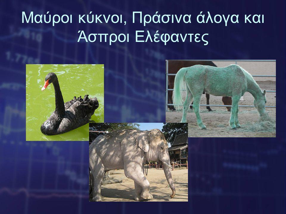 Μαύροι κύκνοι, Πράσινα άλογα και Άσπροι Ελέφαντες