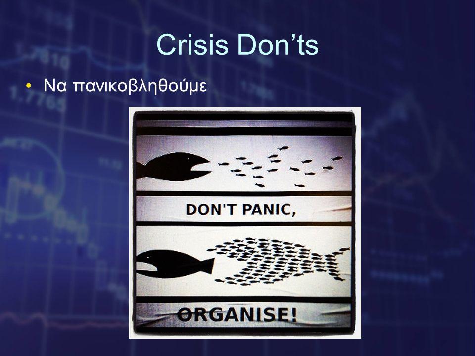 Crisis Don'ts •Να πανικοβληθούμε