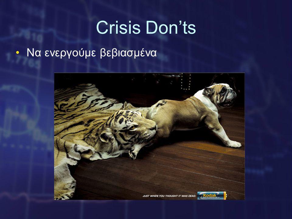 Crisis Don'ts •Να ενεργούμε βεβιασμένα