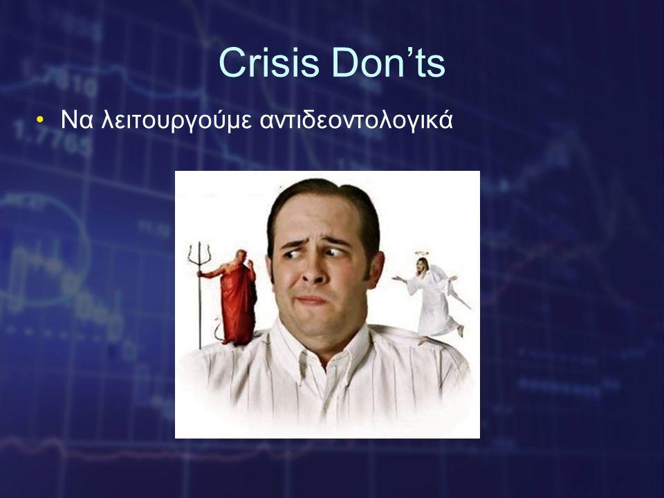 Crisis Don'ts •Να λειτουργούμε αντιδεοντολογικά