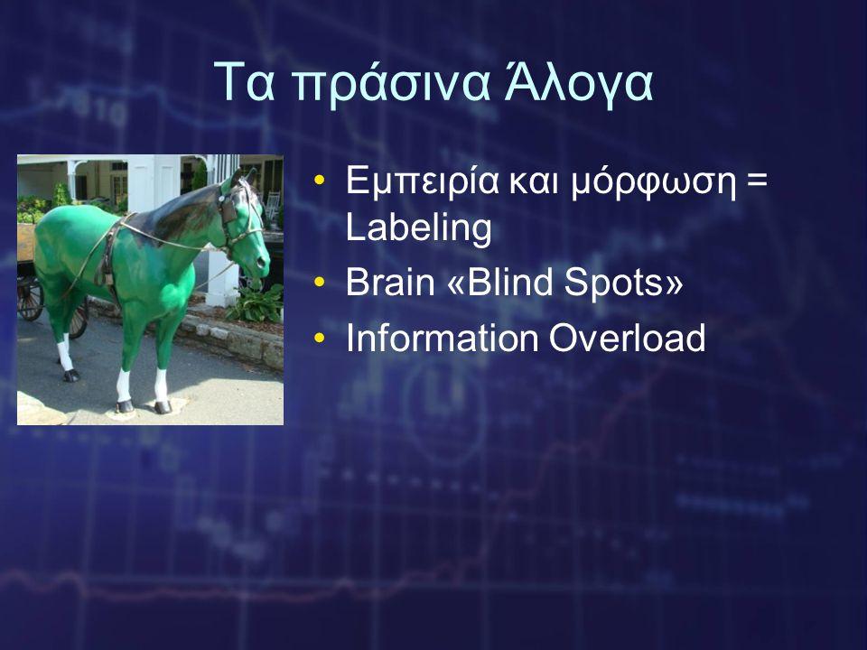 Τα πράσινα Άλογα •Εμπειρία και μόρφωση = Labeling •Brain «Blind Spots» •Information Overload