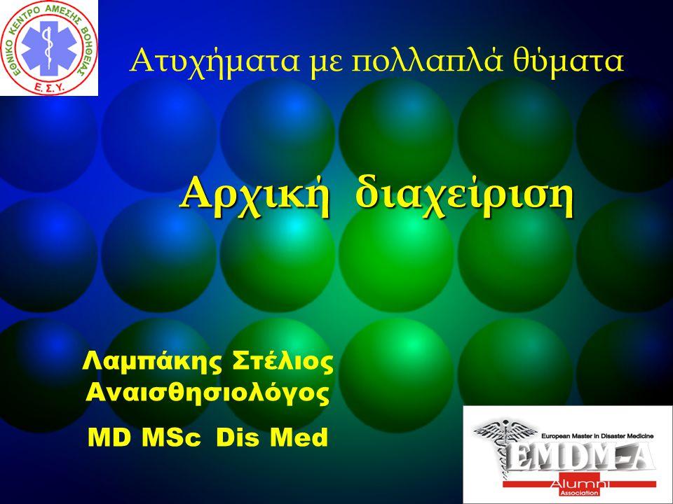 Αρχική διαχείριση Ατυχήματα με πολλαπλά θύματα Αρχική διαχείριση Λαμπάκης Στέλιος Αναισθησιολόγος MD MSc Dis Med
