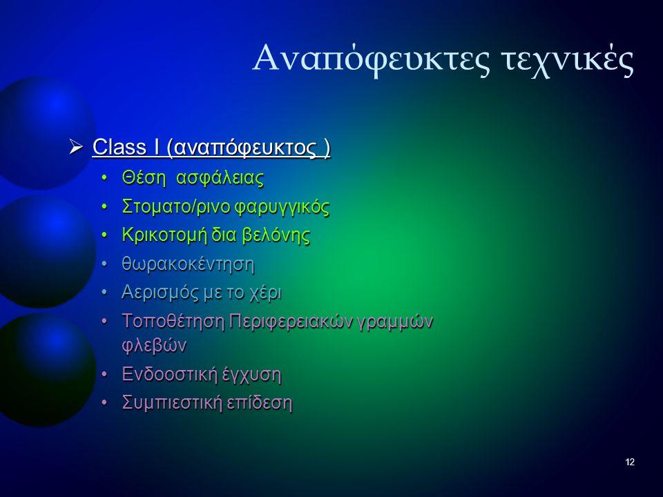 12  Class I (αναπόφευκτος ) •Θέση ασφάλειας •Στοματο/ρινο φαρυγγικός •Κρικοτομή δια βελόνης •θωρακοκέντηση •Αερισμός με το χέρι •Τοποθέτηση Περιφερει