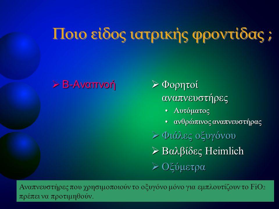 23  B-Αναπνοή  Φορητοί αναπνευστήρες •Αυτόματος •ανθρώπινος αναπνευστήρας  Φιάλες οξυγόνου  Βαλβίδες Heimlich  Οξύμετρα Αναπνευστήρες που χρησιμο