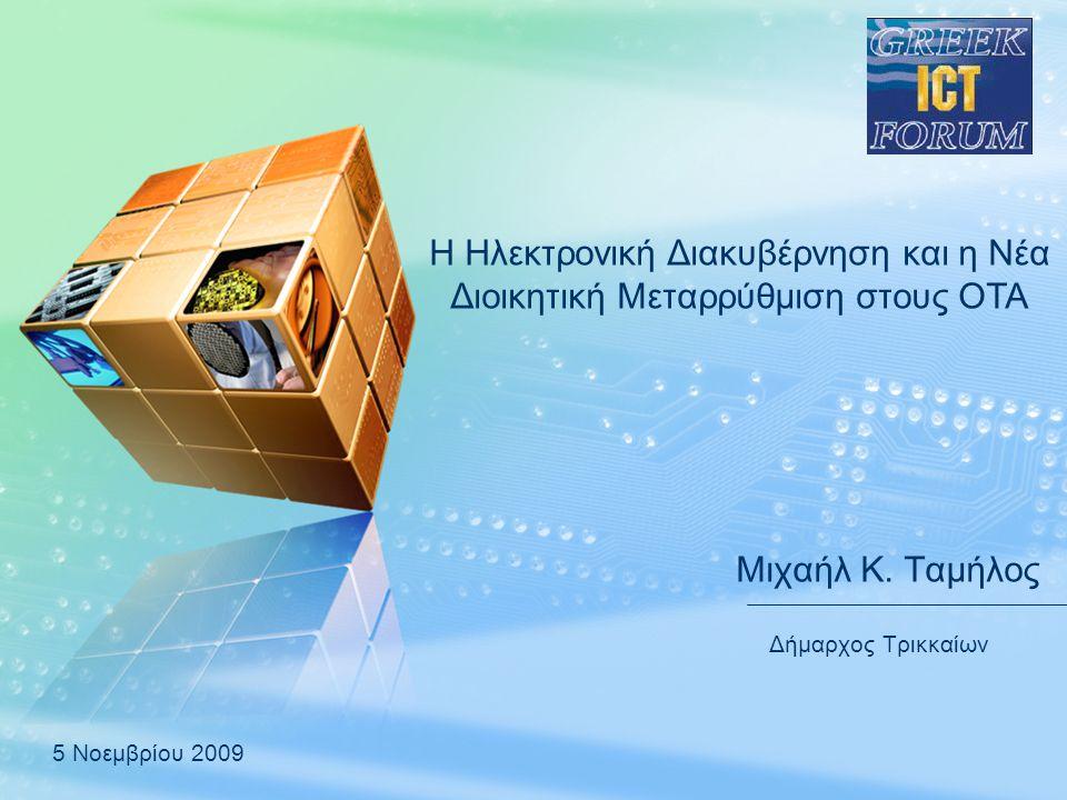 LOGO Δήμαρχος Τρικκαίων Μιχαήλ Κ. Ταμήλος H Ηλεκτρονική Διακυβέρνηση και η Νέα Διοικητική Μεταρρύθμιση στους ΟΤΑ 5 Νοεμβρίου 2009