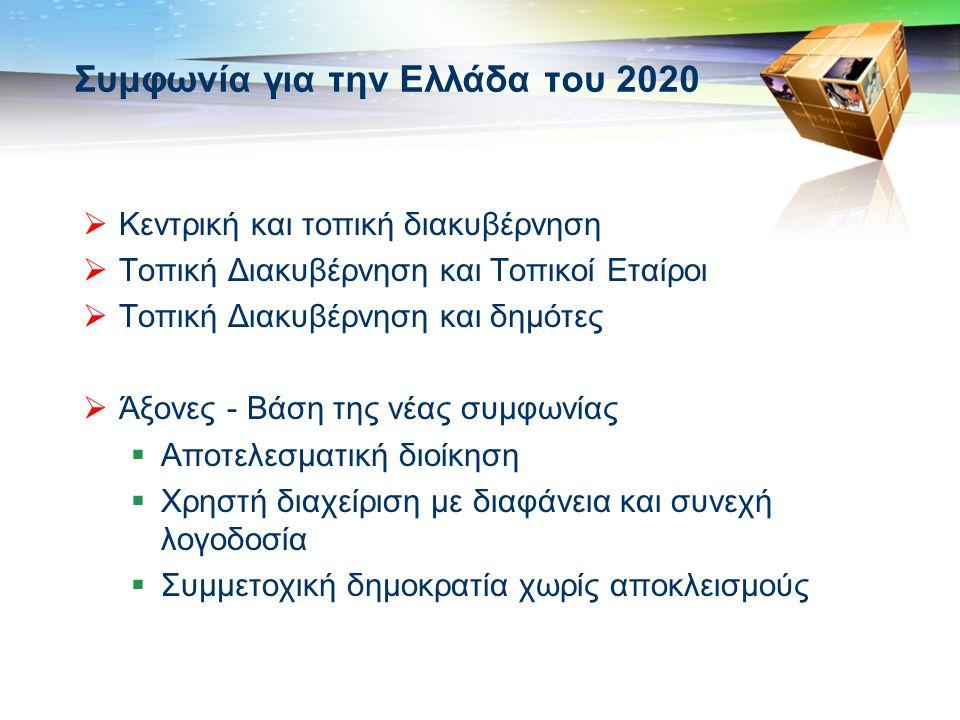 LOGO Συμφωνία για την Ελλάδα του 2020  Κεντρική και τοπική διακυβέρνηση  Τοπική Διακυβέρνηση και Τοπικοί Εταίροι  Τοπική Διακυβέρνηση και δημότες  Άξονες - Βάση της νέας συμφωνίας  Αποτελεσματική διοίκηση  Χρηστή διαχείριση με διαφάνεια και συνεχή λογοδοσία  Συμμετοχική δημοκρατία χωρίς αποκλεισμούς