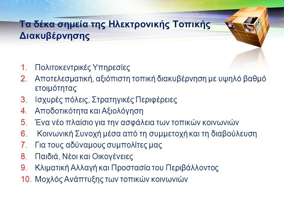 LOGO Τα δέκα σημεία της Ηλεκτρονικής Τοπικής Διακυβέρνησης 1.Πολιτοκεντρικές Υπηρεσίες 2.Αποτελεσματική, αξιόπιστη τοπική διακυβέρνηση με υψηλό βαθμό