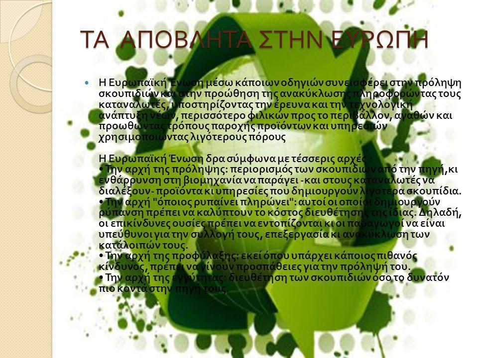 ΕΝΑΛΛΑΚΤΙΚΗ ΔΙΑΧΕΙΡΙΣΗ ΤΩΝ ΑΠΟΒΛΗΤΩΝ ΣΤΗΝ ΕΛΛΑΔΑ  Το νέο νομοθετικό πλαίσιο για τα απόβλητα Βασικά στοιχεία του τρόπου διαχείρισης των αποβλήτων στην Ελλάδα είναι κυρίως : - « Μέτρα και όροι για την εναλλακτική διαχείριση των συσκευασιών και άλλων προϊόντων », « για τη συσκευασία και τα απόβλητα συσκευασίας », για τη « διαχείριση των ηλεκτρικών και ηλεκτρονικών αποβλήτων » και για την « εξάλειψη επικίνδυνων υλικών ».